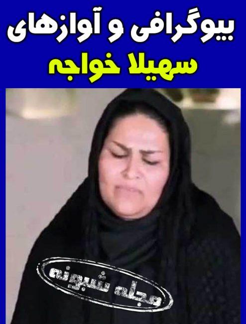سهیلا خواجه شروه خوان بوشهری | بیوگرافی سهیلا خواجه لای لای مختارنامه + پیج اینستاگرام