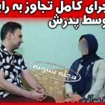 تجاوز به رابعه توسط پدرش | ماجرای تجاوز پدر به دخترش رابعه + فیلم