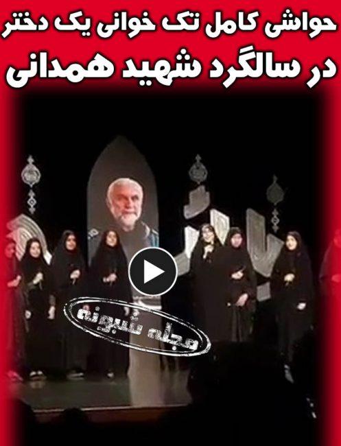 تک خوانی یک دختر خانم در مراسم سالگرد و گرامیداشت شهید همدانی +فیلم
