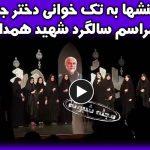 تک خوانی یک دختر خانم در مراسم سالگرد شهید همدانی +فیلم