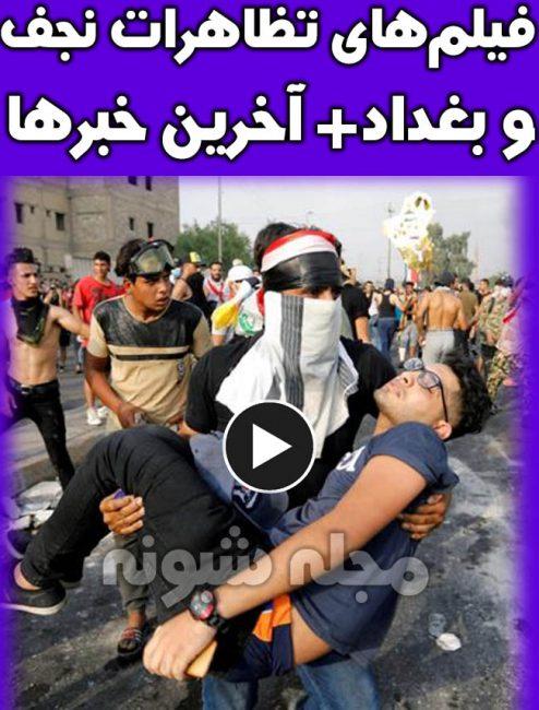 تظاهرات نجف عراق + تظاهرات خونین و مرگبار در کربلا و نجف و بغداد روز اربعین