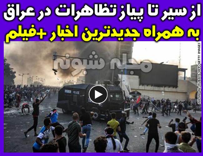 تظاهرات در نجف و کربلا عراق + فیلم و تصاویر درگیری و تظاهرات کربلا عراق