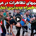 ماجرای تظاهرات در عراق چیست؟