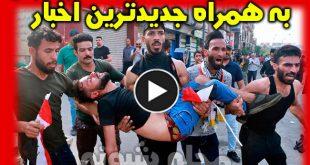 تظاهرات نجف عراق + فیلم و تصاویر درگیری و تظاهرات در بغداد عراق