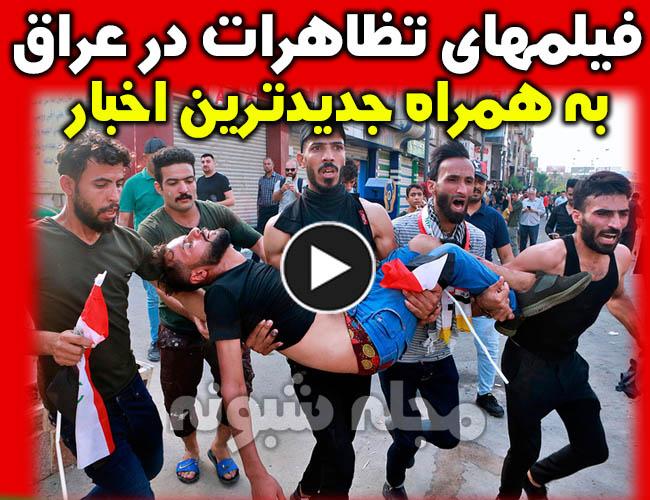 تظاهرات نجف عراق + فیلم و تصاویر درگیری و تظاهرات در نجف و کربلا عراق اربعین