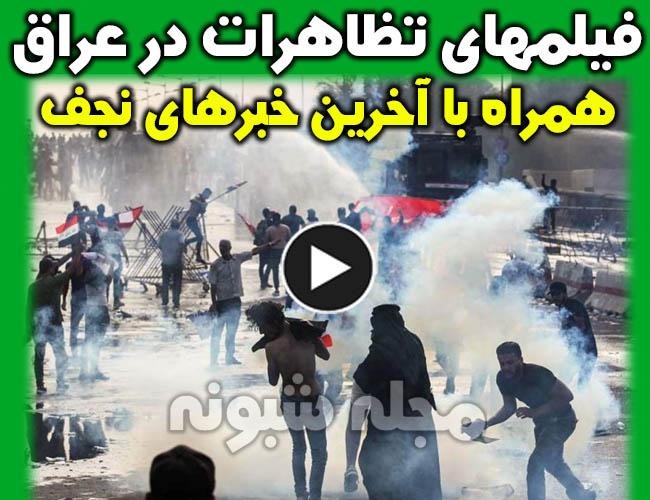 فیلم و تصاویر و عکس تظاهرات و اعتراضات عراق نجف و بغداد و کربلا
