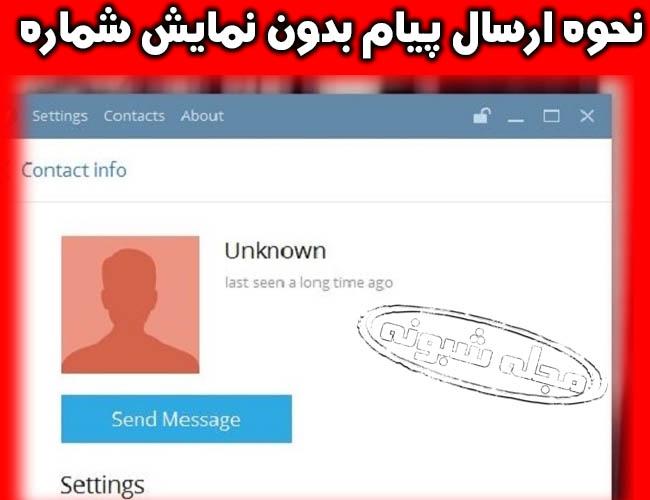 نحوه ارسال پیام در تلگرام بدون نمایش شماره و بدون افتادن شماره