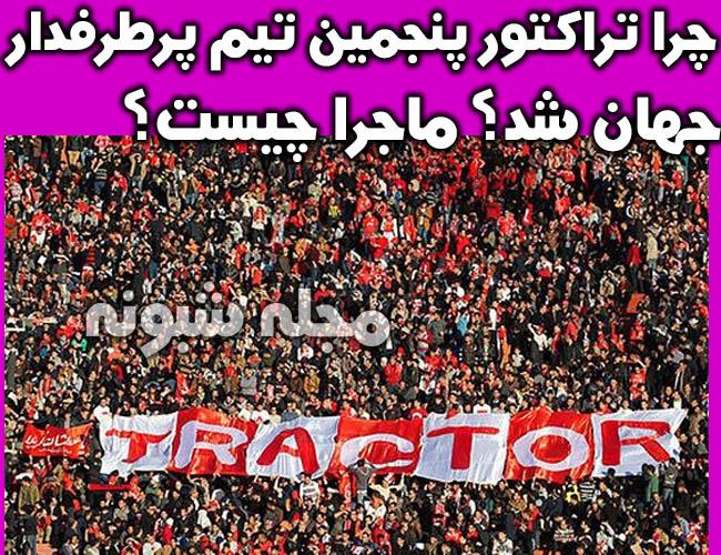 تراکتورسازی تبریز پنجمین تیم پرطرفدار جهان بالاتر از رئال مادرید و آرسنال
