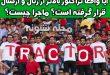 تراکتورسازی تبریز پنجمین تیم پرطرفدار دنیا بالاتر از رئال مادرید و آرسنال
