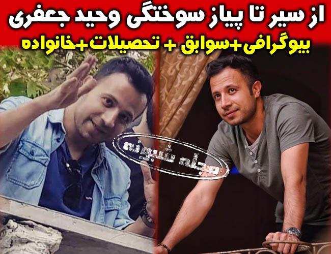 درگذشت وحید جعفری طراح صحنه سریال خواب زده | سوختگی وحيد جعفري