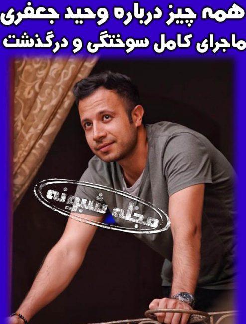 درگذشت وحید جعفری طراح صحنه سریال خواب زده سیروس مقدم