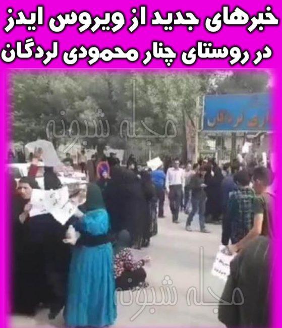 ویروس ایدز در روستای چنار محمودی لردگان | ماجرای سرنگ آلوده به ویروس ایدز