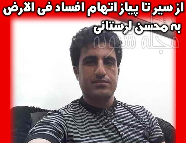 بازداشت محسن لرستانی متهم به افساد فی الارض | محسن لرستانی خواننده در زندان