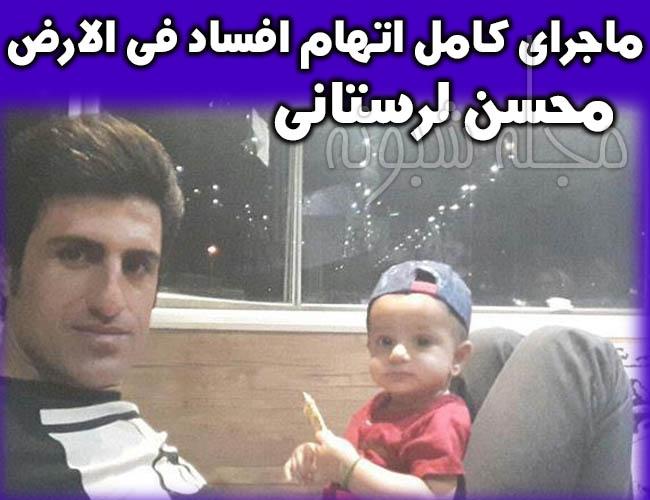 جرم محسن لرستانی در زندان اتهام مفسد فی الارض