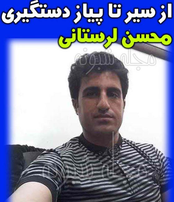 محسن لرستانی متهم به افساد فی الارض | دستگیری محسن لرستانی در زندان اتهام مفسد فی الارض