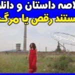دانلود و خلاصه داستان مستند رقص یا مرگ ساخته روزبه کابلی