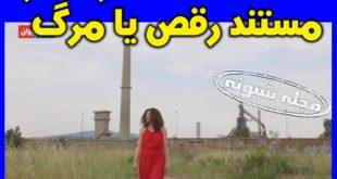مستند رقص یا مرگ | دانلود و خلاصه داستان مستند رقص یا مرگ ساخته روزبه کابلی