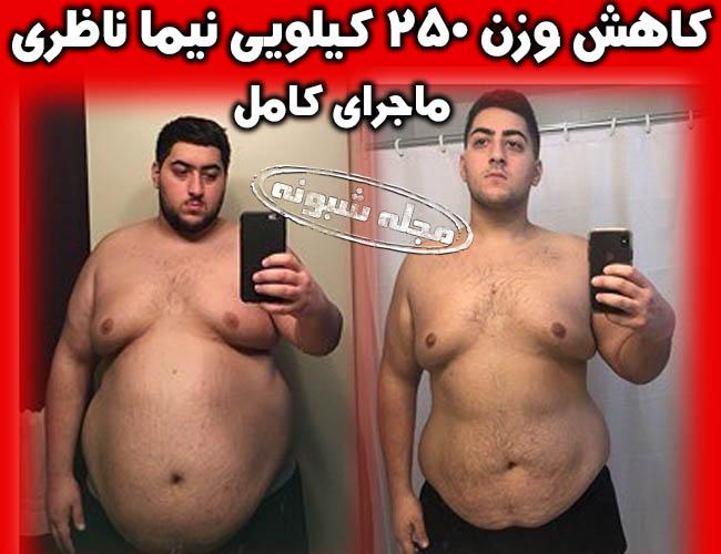 نیما ناظری کمدین مهمان برنامه شب جمعه | بیوگرافی و اینستاگرام نيما ناظري و کاهش وزن