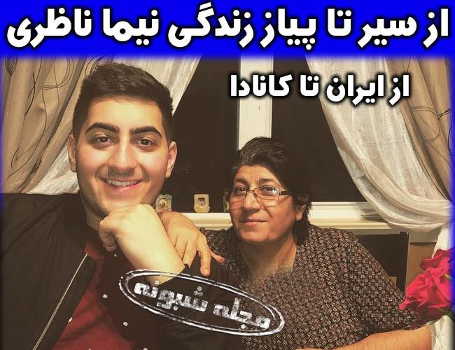 نیما ناظری کمدین | بیوگرافی و اینستاگرام نيما ناظري و همسرش