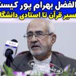 ابوالفضل بهرام پور کیست؟ بیوگرافی و ترجمه قرآن درباره معترضان