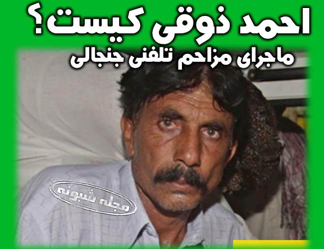 احمد ذوقی کیست؟ بیوگرافی احمد ذوقي و مزاحم تلفنی جنجالی