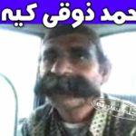 احمد ذوقی کیه؟ +فیلم و ماجرای کامل احمد ذوقي