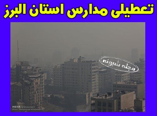 تعطیلی مدارس البرز سه شنبه 5 آذر 98 + لیست شهرها