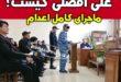 اعدام علی افضلی محیط بان | علت و جزئیات کامل اعدام علی افضلی