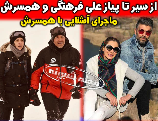 بیوگرافی علی فرهنگی بازیگر نقش سیروان در سریال مانکن + همسرش