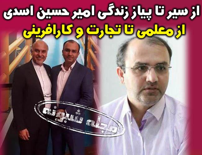 امیر حسین اسدی داور مسابقه میدون   بیوگرافی اميرحسين اسدي و همسرش