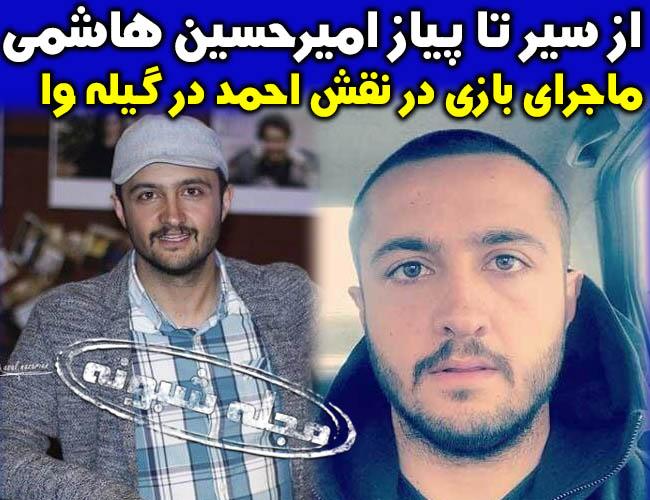بیوگرافی امیرحسین هاشمی بازیگر نقش احمد در سریال گیله وا +تصاویر