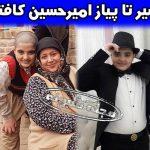 بیوگرافی امیرحسین کافتری بازیگر نقش عباس در سریال حکایتهای کمال