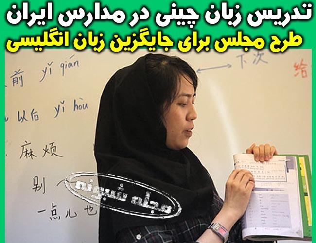 تدریس زبان چینی در مدارس کشور +حذف زبان انگلیسی و آموزش زبان چینی