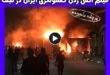 فیلم آتش زدن کنسولگری ایران در نجف + جزئیات آتش زدن سفارت