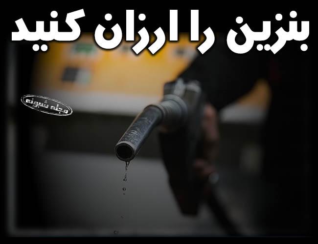 عکس پروفایل اعتراضات گرانی بنزین + عکس پروفایل و کاریکاتور بنزین