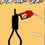 عکس پروفایل اعتراض به گرانی بنزین