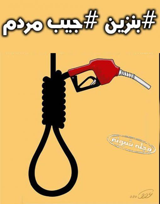 عکس پروفایل اعتراضات گرانی بنزین + عکس پروفايل معترضان بنزين
