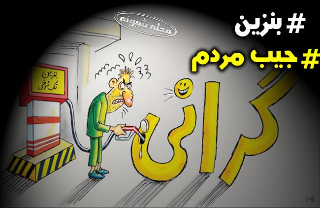 عکس پروفایل اعتراض به گرانی بنزین + عکس پروفایل و کاریکاتور بنزین