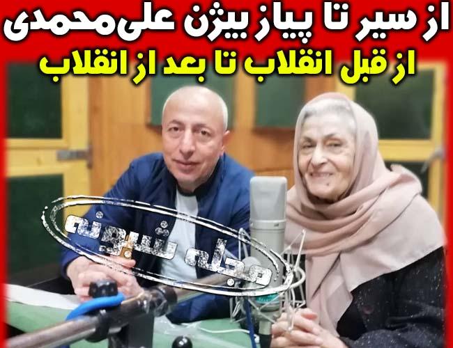 بیژن علی محمدی صدا پیشه و دوبلور درگذشت + بیوگرافی بيژن علي محمدي و همسرش
