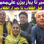 بیژن علی محمدی صدا پیشه و دوبلور درگذشت + بیوگرافی کامل