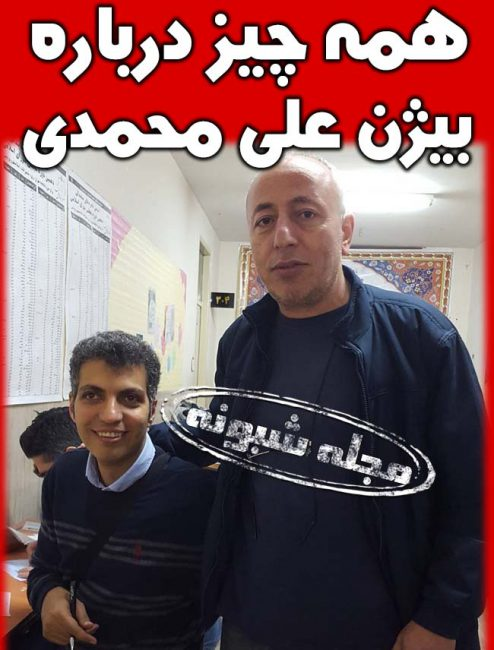 بیژن علی محمدی صدا پیشه و دوبلور درگذشت + بیوگرافی بيژن علي محمدي صداپیشه امام خمینی