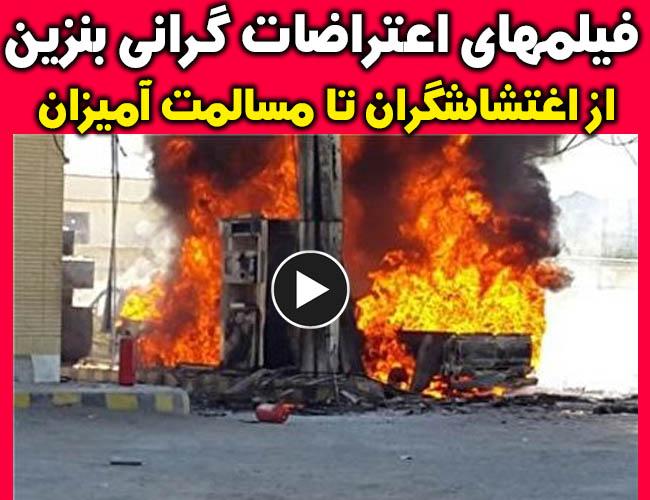 اعتراضات گرانی بنزین در کرج اصفهان شیراز اهواز تبریز مشهد و رشت