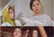 بازیگران فیلم فصل قاصدک گوهر خیراندیش و حنانه شهشهانی + خلاصه داستان