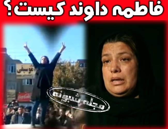 فاطمه داوند کیست؟ بیوگرافی فاطمه داوند یا فاطمه کاراته اعتشاشات در خوزستان