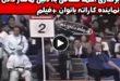 برکناری احمد شقاقی به دلیل ماساژ دادن نماینده کاراته بانوان +فیلم