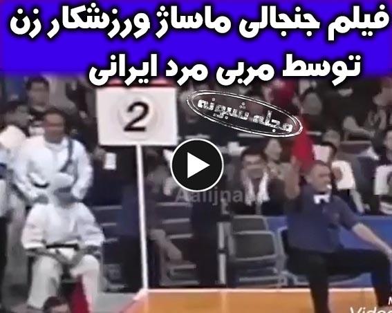 احمد شقاقی رییس سبکهای آزاد فدراسیون کاراته ماساژ زن کاراته کا