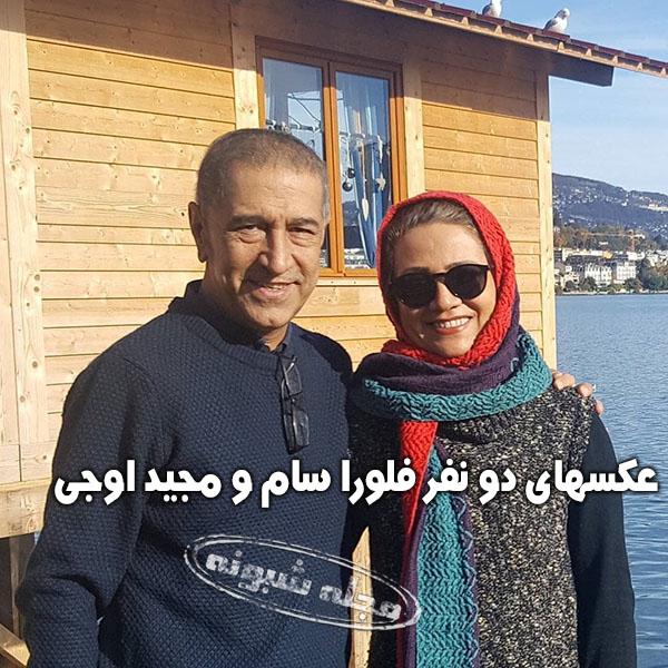 درگذشت مجید اوجی همسر فلورا سام + تصاویر