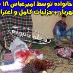 امیرعباس 18 ساله در شهریار که خانواده اش را به قتل رساند + اعترافات