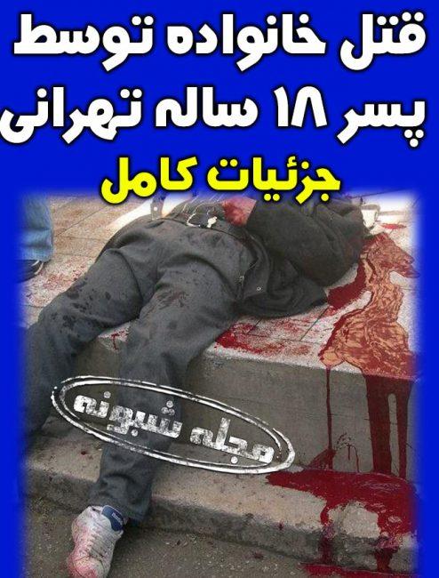 قتل خانواده توسط پسر 18 ساله تهرانی به دلیل حسادت به برادر کوچک ترش