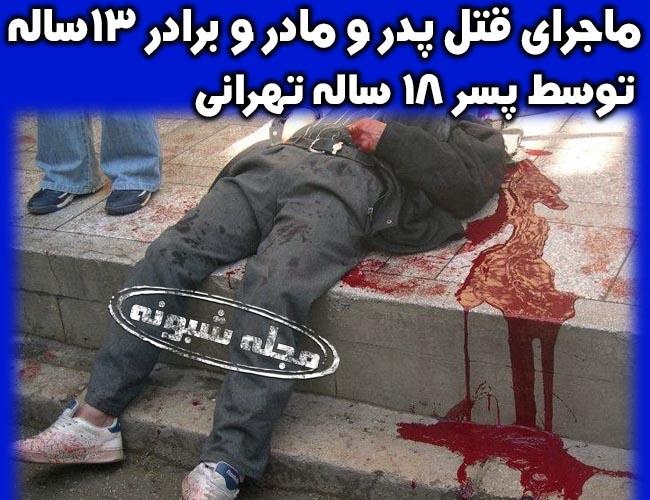 قتل خانواده توسط پسر 18 ساله تهرانی به دلیل حسادت به برادر کوچکترش